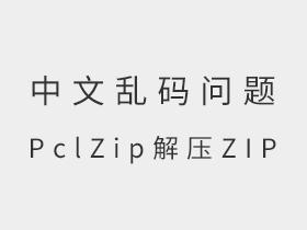 解决windows服务器PclZip解压ZIP压缩包中文乱码问题